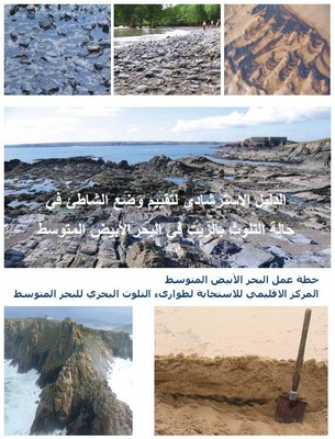 Mediterranean Guidelines on Oiled Shoreline Assessment available in Arabic